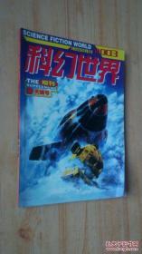 《科幻世界》 2003年增刊:天蝎号