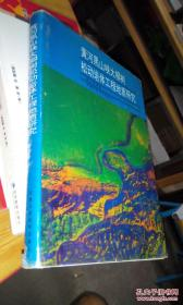 黄河黑山峡大柳树松动岩体工程地质研究