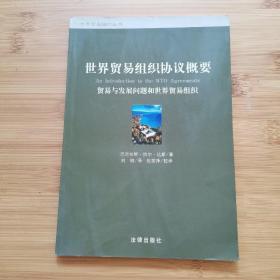 世界贸易组织协议概要:贸易与发展问题和世界贸易组织