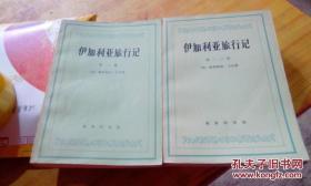 伊加利亚旅行记(第一、二、三卷)2册合售