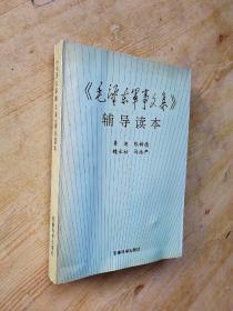 《毛泽东军事文集》 辅导读本