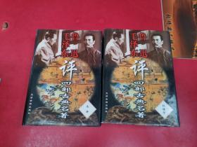 毛泽东鲁迅评四部古典名著:红楼梦+水浒传 2册合售