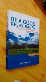 英文版:BE A GOOD RELAY RACER(跑好这一棒--我的办学理念与思考)