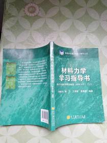 材料力学学习指导书