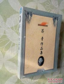苏青作品集 (著名作家精品文丛 ).