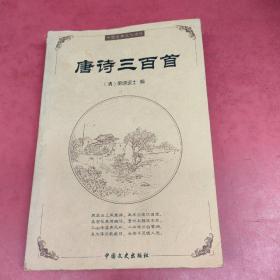 唐诗三百首—中国古典文化精华