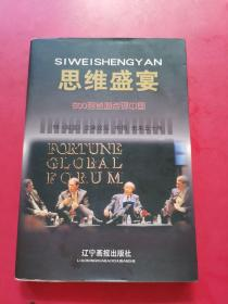思维盛宴:500强首脑点评中国 正版现货