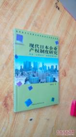 """现代日本企业产权制度研究:日本""""公司主义""""的经济学分析"""