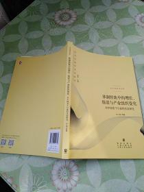 体制转轨中的增长、绩效与产业组织的变化:对中国若干行业的实证
