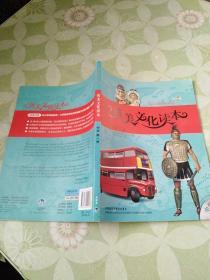悦读联播:2010英美文化读本(中学第1册)
