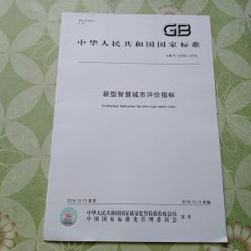 中华人民共和国国家标准(GB/T 33356-2016) 新型智慧城市评价指