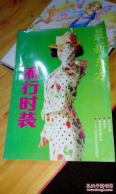 最新东方流行时装 89年一版一印