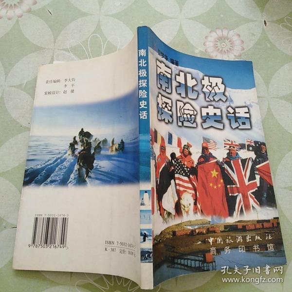 南北极探险史话