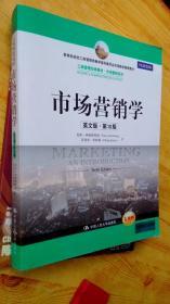 工商管理经典教材·市场营销系列:市场营销学(英文版)(第10版