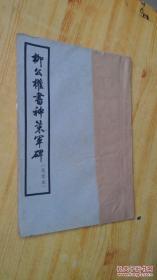 柳公权书神策军碑:选录本 62年1版1印
