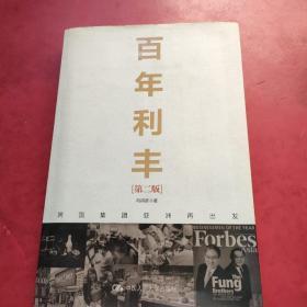 百年利丰:跨国集团亚洲再出发