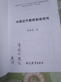 中国近代教师制度研究 作者签名本