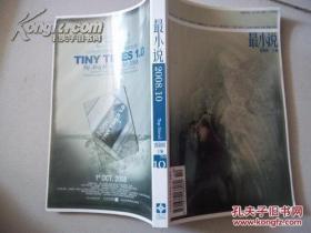 最小说【2008年第10期】.