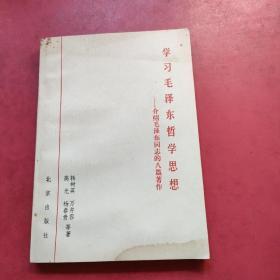 学习毛泽东哲学思想:介绍毛泽东同志的八篇著作 底部有水渍
