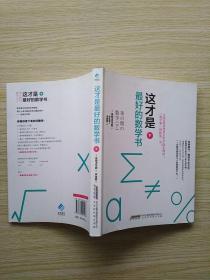 这才是最好的数学书 下