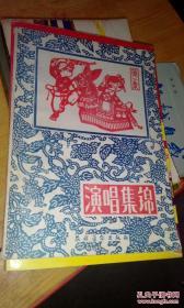 《演唱集锦》第一集 1982年农村读物出版社1版1印