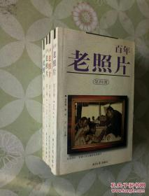 百年老照片 (全四册).