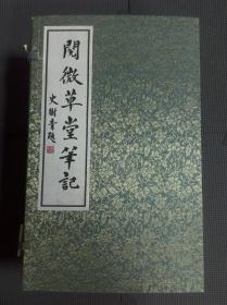 阅微草堂笔记 广陵书社 全八册线装书