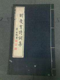 胡庆育诗词集 线装书