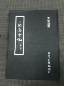 王觉斯书八关斋会记(分楷书合册)