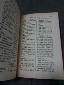 中国丸散膏丹制造秘典 马腾云 神州