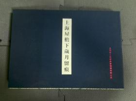 汪大文签名本  上海屋檐下岁月留痕 汪大文画集 8开宣纸册页 珍藏版