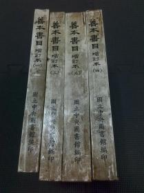 国立中央图书馆善本书目 增订本 全四册