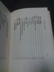 黄公度先生传稿 精装初版