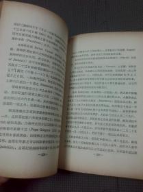 学历散论 高平子
