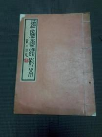 蕴庐墨迹影本 吴宝瑜 (吴芷孙)线装书