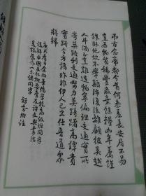 四知堂手写诗选 杨裕芬签赠本 线装书