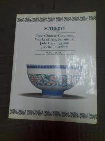 1992年香港苏富比重要中国陶瓷器及工艺品拍卖图录
