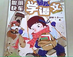 聪明快车 轻松学作文 2018  1-2合刊