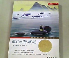 蓝色的海豚岛