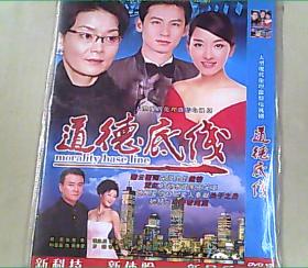 DVD道德底线(双碟)