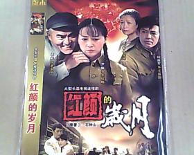 红颜的岁月 DVD(2碟装)