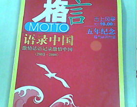 格言 语录中国 激情话语记录激情中国(2003-2008)