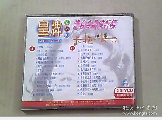 双碟系列之三 港台金曲流行榜