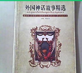 外国神话故事精选