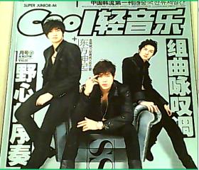 Cool轻音乐2009.1月号下