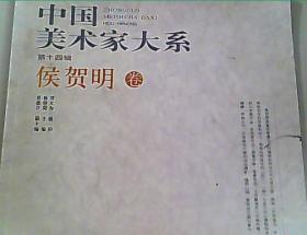 中国美术家大系(第14辑):侯贺明卷