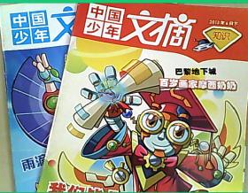 中国少年文摘 知识 2013年第6.10期 下