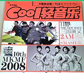 cool轻音乐 2008.11精华版