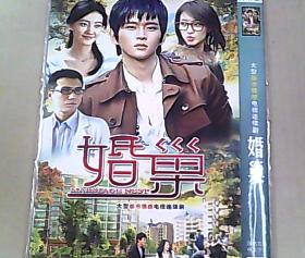 婚巣  DVD