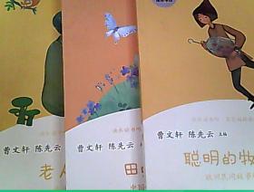快乐读书吧5年级上册套装(3本)聪明的牧羊人+田螺姑娘+老人的智慧